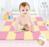 爬行墊泡沫地墊拼接用臥室鋪地板海綿墊子加厚地毯兒童【極簡生活館】