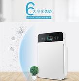 空氣凈化器家用除甲醛臥室內客廳氧吧霧霾pm2.5負離子除煙塵異味