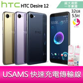 分期0利率  HTC Desire 12 (3GB+32GB) 智慧型手機 贈『USAMS 快速充電傳輸線*1』