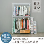 【dayneeds】輕型120x45x210公分三層雙桿烤白波浪衣櫥