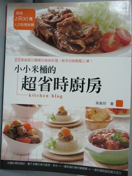 【書寶二手書T2/餐飲_JM4】小小米桶的超省時廚房_吳美玲