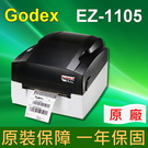 Godex 科誠 EZ-1105 商業型條碼機 203 dpi