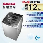 SANLUX台灣三洋12KG變頻直立式洗衣機ASW-120DVB~含基本安裝(預購~預計9月底到貨陸續安排出貨)