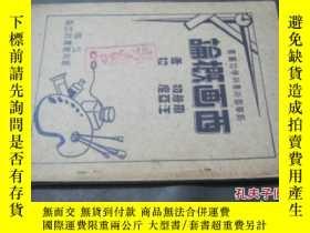 二手書博民逛書店罕見民國25年初版周碧初著《西畫概論》6713 周碧初 上海藝術