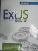 【書寶二手書T7/電腦_YFB】Ext JS開發之練_鐘協良