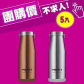 ↙揪團5入組↙日式316真空保溫杯/保溫瓶-900cc《PERFECT 理想》