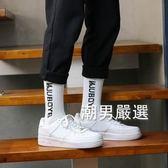 優惠兩天-長筒襪男士大字母潮流長筒襪棉質街拍個性韓版束腰高筒時尚白襪子2雙