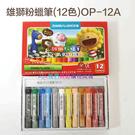 【我們網路購物商城】雄獅粉蠟筆(12色)OP-12A 雄獅 奶油獅 文具 粉蠟筆 蠟筆