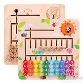 兒童邏輯數學字母思維訓練迷宮早教思維訓練迷宮早教益智力玩具【少女顏究院】
