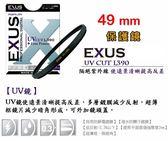 Marumi 49mm EXUS 抗紫外線 UV L390 保護鏡 (防靜電多層鍍膜)  【彩宣公司貨】