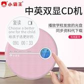 cd機光盤播放器復讀cd播放機便攜藍芽隨身聽充電英語學習機【快速出貨】