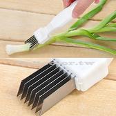 廚房魔力蔥絲刀 切蔥器 切絲刀