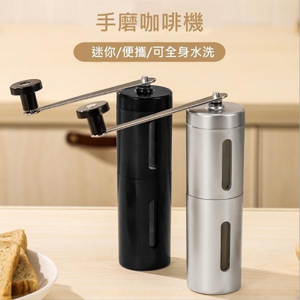 便攜式不銹鋼手搖磨豆機 咖啡豆研磨機【庫奇小舖】