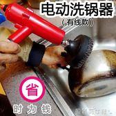 電動清潔刷電動洗鍋器刷鍋神器擦鍋除銹鋼絲球刷子自動洗鍋底黑垢廚房清潔刷igo 220V 貝芙莉