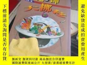 二手書博民逛書店乾坤大挪移罕見朱高正著 作者 : 【 不錯】Y9964 出版社