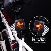 自行車燈智能感應轉向剎車激光尾燈