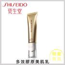 【壓箱寶】SHISEIDO 資生堂 怡麗絲爾 彈潤系列 多效膠原美肌乳 35ML 百貨公司貨