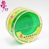 夢17 香茅舒緩清涼皂 120g/入