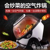 炒菜機 迪泰隆3D無油家用大容量電炸鍋多功能全自動滾筒式炒菜機 mks生活主義