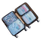 旅行收納袋套裝行李箱整理包衣物分裝袋