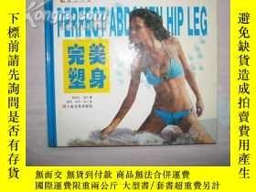 二手書博民逛書店罕見完美塑身Y5435 佩特拉.奧托 上海文化 出版2001