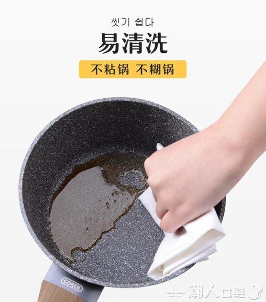 小奶鍋家用電磁爐泡面煮牛奶不粘嬰兒寶寶輔食鍋LX 【多變搭配】