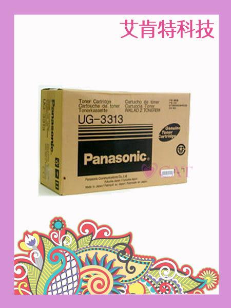 艾肯特科技♥國際Panasonic UG-3313/UG3313 原廠碳粉匣 適用UF-550/560/770/880/895 - 台中市