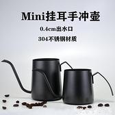 咖啡壺 迷你手沖咖啡壺家用掛耳咖啡滴漏壺加厚304不銹鋼長嘴壺煮細口壺 艾家