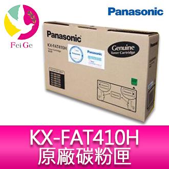 Panasonic 國際牌 KX-FAT410H 原廠碳粉匣+感光滾筒 (雷射防偽籤)  適用KX-MB1500TW/KX-MB1507/KX-MB1537