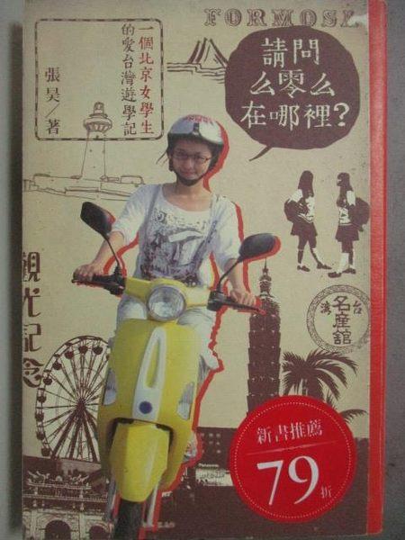 【書寶二手書T8/旅遊_JNL】請問麼零麼在哪裡_一個北京女學生的愛台灣遊學記_張昊