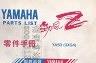 二手書R2YB v 1995年《YAMAHA PARTS LIST 零件手冊 Y