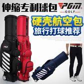 送防雨罩!PGM 高爾夫伸縮包 男士 多功能球包 拖輪 航空托運球包wy