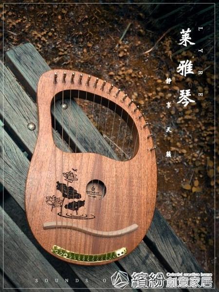豎琴 GUITARIST全單萊雅琴便攜式16弦初學者小豎琴男女生新手入門YXS   【快速出貨】
