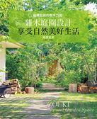 雜木庭園設計 享受美好自然生活:蘊藏安穩的樹木力量,四季分明,展現千姿百態的..