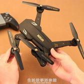 遙控飛機航拍高清專業折疊兒童充電超長續航直升無人機飛行器玩具 生活故事