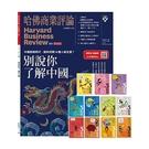 《HBR哈佛商業評論》1年12期 贈 梁亦鴻老師的3天搞懂系列(11冊)