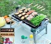 燒烤架 小型戶外家用可折疊木炭燒烤爐2-3-5人全套工具不銹鋼加厚燒烤架 唯伊時尚