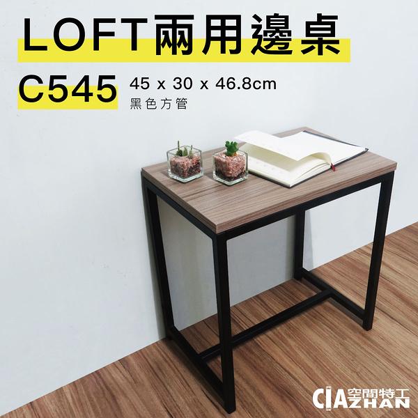 LOFT兩用邊桌(45x30x46.8cm)消光黑 方管椅 茶几 邊桌 工業風 床頭櫃 吧台椅 STB545 空間特工