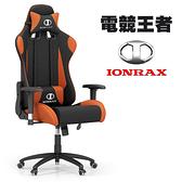 IONRAX OC SEAT SET 炫彩超跑 電競椅組 賽車椅 - 黑橘 (DIY組裝,廠商配送2~3天)