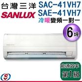 【信源】6坪【三洋冷暖變頻分離式一對一冷氣】SAC-41VH7+SAE-41VH7 含標準安裝