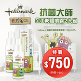 Hallmark合瑪克 怪獸派對 抗菌大師全面防護噴霧 2入組【BG Shop】抗菌噴霧x2