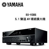 YAMAHA 山葉 RX-V385 5.1 聲道 AV環繞擴大機【公司貨保固+免運】另售RX-V485 RX-V685