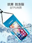 手機防水袋潛水套