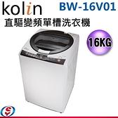 【信源】16公斤【Kolin 歌林 直驅變頻單槽洗衣機】 BW-16V01 / BW16V01