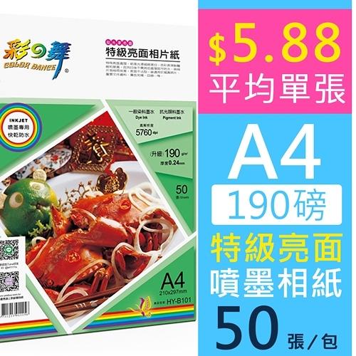 彩之舞 HY-B101 特級亮面相片紙 防水 190g A4