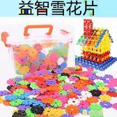 雪花片 兒童積木 大號1000片安全無毒拼插幼兒園智力數字塑料玩具 快速出貨