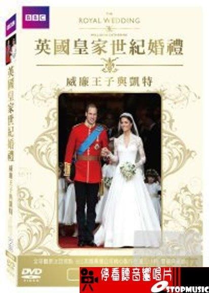 【停看聽音響唱片】【DVD】英國皇家世紀婚禮 - 威廉王子與凱特