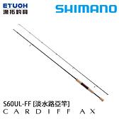 漁拓釣具 SHIMANO 21 CARDIFF AX S60UL-FF [鱒魚竿]
