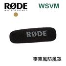 【EC數位】RODE WSVM 專用麥克風防風罩 For NTG1 NTG2 VideoMic Deadcat 防風套