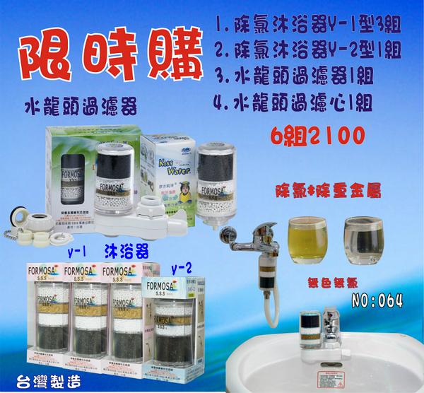 淨水器濾心.沐浴器Y1*3支+Y2*1支+A1型水龍頭過濾器+更換濾心.淨水器.濾水器(貨號:064)